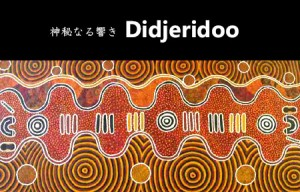 didjeridoo_title_photo