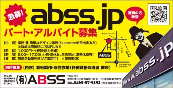 201702_ABSS_123×63_02