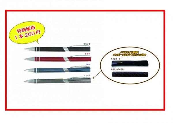 オリジナルボールペン2